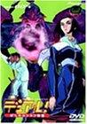 デュアル!ぱられルンルン物語 vision005 [DVD]