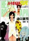 ハートボイルドパパ 2 (ヤングジャンプコミックス)