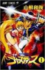 超弩級戦士ジャスティス 1 (ジャンプコミックス)