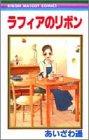 ラフィアのリボン (りぼんマスコットコミックス)