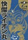 怪傑ライオン丸 (第2巻) (単行本コミックス)