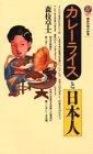 カレーライスと日本人 (講談社現代新書)