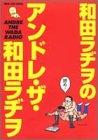 和田ラヂヲのアンドレ・ザ・和田ラヂヲ / 和田 ラヂヲ のシリーズ情報を見る