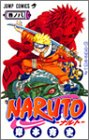 NARUTO -ナルト- 8 (ジャンプ・コミックス)