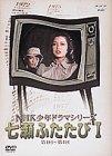 NHK少年ドラマシリーズ 七瀬ふたたびI [DVD]