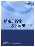 Graduate Education, Department of Information and Electronic Books Subject: nano electronic devices and their applications