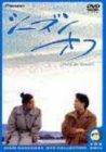 シーズンオフ デラックス版 [DVD]