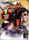 仮面ライダーアギト VOL.10 [DVD]