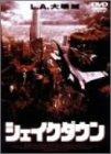 シェイクダウン [DVD]