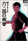 六三四の剣 (8) (少年サンデーコミックス〈ワイド版〉)
