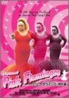 ピンクフラミンゴ [DVD]