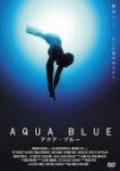 アクア・ブルー [DVD]