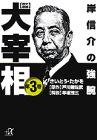 歴史劇画大宰相 (第3巻)