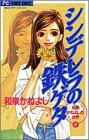 シンデレラの鉄ゲタ (フラワーコミックス 和泉かねよしの世界 2)
