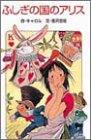 ふしぎの国のアリス (ポプラ社文庫―世界の名作文庫)
