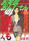 お天気お姉さん 3 (プラチナコミックス)