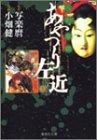 人形(からくり)草紙あやつり左近 (3) (集英社文庫―コミック版)