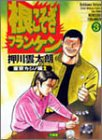 根こそぎフランケン 3 (近代麻雀コミックス)