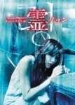 霊−リョン− SPECIAL EDITION [DVD]