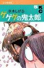 ゲゲゲの鬼太郎 (5) (KCデラックス (673))