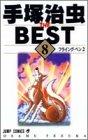 手塚治虫the best 8 (ジャンプコミックス)