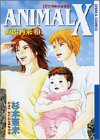 ANIMAL X 原始再来 10 (10) (キャラコミックス)