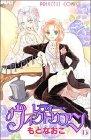 レディー・ヴィクトリアン 13 (プリンセスコミックス)