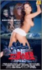 エロ猿の惑星 [DVD]
