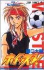 ホイッスル! (Number.3) (ジャンプ・コミックス)