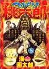 つっぱり桃太郎 5 (ヤングジャンプコミックス)