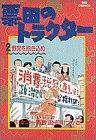 票田のトラクター 2 (ビッグコミックス)