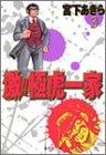 激!!極虎一家 (3) (集英社文庫―コミック版)