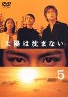 太陽は沈まない(5) [DVD]