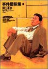 事件屋稼業Revised Edition 3 (アクションコミックス)