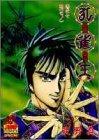 孔雀王:退魔聖伝 7 (ヤングジャンプコミックス)
