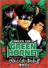 ブルース・リー IN グリーン・ホーネット2/電光石火 -デジタル・ニューマスター版- [DVD]