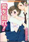 愛を掘れ / 小石川 ふに のシリーズ情報を見る