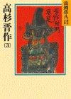 高杉晋作(3)(山岡荘八歴史文庫79)