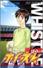 ホイッスル! (Number.24) (ジャンプ・コミックス)