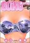 Boing 6 (ヤングジャンプコミックス)