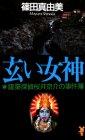 玄(くろ)い女神 (講談社ノベルス―建築探偵桜井京介の事件簿)