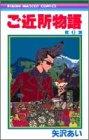 ご近所物語 (6) (りぼんマスコットコミックス)