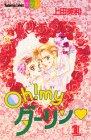 Oh!myダーリン〓 (1) (講談社コミックスフレンドB (874巻))