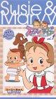 スージーちゃんとマービー(1) [VHS]