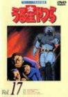 うる星やつらDVD vol.17