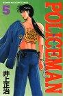 Policeman 5 (少年マガジンコミックス)