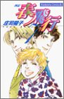 春・飛行 7―四記 (Be・Loveコミックス)