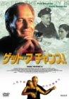 ゲット・ア・チャンス [DVD]