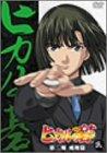 ヒカルの碁 第二期 飛翔篇 三 [DVD]