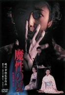 魔性の夏 [DVD]